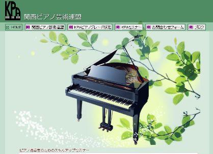 関西ピアノ芸術連盟