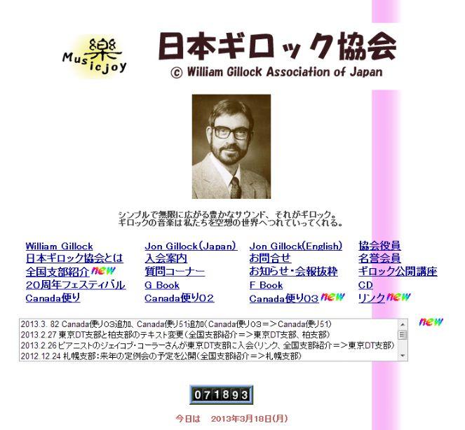 日本ギロック協会